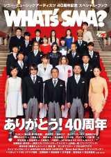 ソニー・ミュージックアーティスツ40周年記念スペシャル・ブック『WHAT's SMA?』表紙