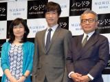 (左から)脚本・井上由美子氏、堺雅人、河毛俊作監督 (C)ORICON NewS inc.