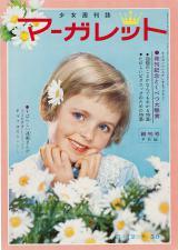 1963年に創刊された『マーガレット』の表紙