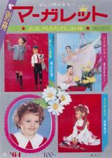 1963年に創刊された『別冊マーガレット』の表紙