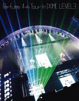 女性アーティスト初の快挙を達成したPerfumeの最新ライブBD『Perfume 4th Tour in DOME「LEVEL3」』