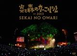 初のDVD総合首位獲得したSEKAI NO OWARI『炎と森のカーニバルin 2013』