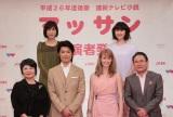 広島・亀山家キャスト(前列左から)泉ピン子、玉山鉄二、シャーロット・ケイト・フォックス、前田吟、(後列左から)西田尚美、早見あかり