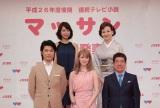 大阪・住吉酒造田中家キャスト(前列左から)玉山鉄二、シャーロット・ケイト・フォックス、西川きよし、(後列左から)相武紗季、夏樹陽子