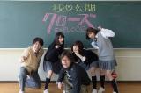 左から吉沢亮、新川愛、本田翼、藤本泉、前列に三木孝浩監督