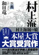 和田竜氏『村上海賊の娘』上巻