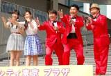 (左から)横山ルリカ、肥後千暁、寺門ジモン、肥後克広、上島竜兵 (C)ORICON NewS inc.