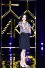『大人 AKB48 オーディション』で選ばれた塚本まり子さん (C)AKS
