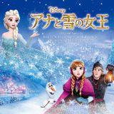 映画サントラ盤では『タイタニック』以来15年10ヶ月ぶりに6週連続TOP10入りした『アナと雪の女王 オリジナル・サウンドトラック』