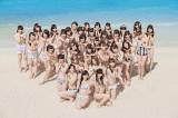 渡辺麻友が単独センター! AKB48の新曲「ラブラドール・レトリバー」のジャケット&ミュージックビデオが公開