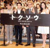 WOWOW連続ドラマW『トクソウ』完成披露試写会に出席した(左から)河合勇人、吉岡秀隆、三浦友和、真飛聖 (C)ORICON NewS inc.