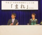 NHK平成27年度前期連続テレビ小説『まれ』制作発表に出席した(左から)制作統括の高橋練氏、脚本家の篠崎絵里子氏 (C)ORICON NewS inc.