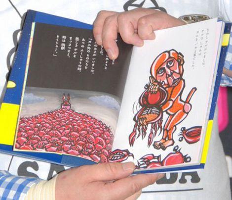 野性爆弾・川島邦裕のお気に入りページ(フルカラー絵本『野生昔ばなし』より