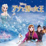 「レット・イット・ゴー」が大ブレイク、『アナと雪の女王 オリジナル・サウンドトラック』(14年3月12日発売/WDJ)
