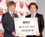 『海ドラニスト2014』イベントに出席した片岡愛之助 (C)ORICON NewS inc.