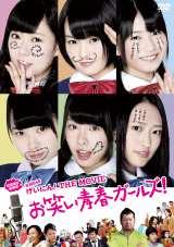 劇場版DVD『NMB48 げいにん!THE MOVIE お笑い青春ガールズ!<初回限定豪華版>』