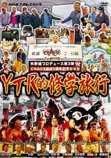 DVD『矢野通プロデュース CHAOS結成5周年記念DVD Y・T・R的修学旅行』