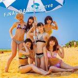 ラストシングル「FiNAL DANCE/nerve」(5月28日発売)初回MV盤
