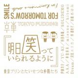 「東京プリンとたいせつな仲間たち」名義で発売されたシングル「明日笑っていられるように」