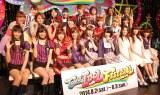 (前列左から)アイドリング!!!、アップアップガールズ(仮)アフィリア・サーガ、X21、小桃音まい(2列目左から)THEポッシボー、JK21、スルースキルズ、Doll☆Elements(後列左から)Dream5、Dorothy Little Happy、風男塾、リンダ3世 (C)ORICON NewS inc.