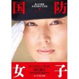 海上自衛隊が初の写真集を発売 『国防女子』表紙カット (C)宮嶋茂樹