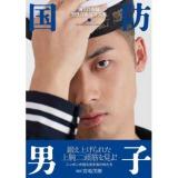 海上自衛隊が初の写真集を発売 『国防男子』表紙カット (C)宮嶋茂樹