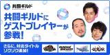 『共闘ギルド』にゲストプレイヤーとして、お笑いタレント・川島明(麒麟)、博多大吉(博多華丸・大吉)、西田幸治(笑い飯)が参戦