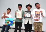自身の作品を手に(左から)ネゴシックス、川島明、西野亮廣、川島邦裕 (C)ORICON NewS inc.