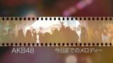 大島優子の卒業ソング「今日までのメロディー」MVより(C)AKS