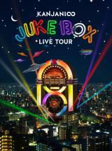 関ジャニ∞最新ライブDVD『KANJANI∞ LIVE TOUR JUKE BOX』初回限定盤
