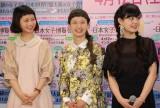 『日本女子博覧会 −JAPAN GIRLS EXPO 2014−』概要発表会見に出席した三戸なつめ、柴田紗希、青柳文子 (C)ORICON NewS inc.
