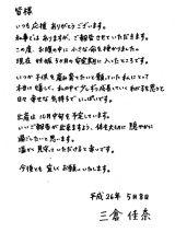 三倉佳奈の直筆コメント