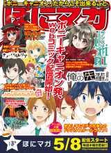 8日から公開された無料webコミックサービス「ぽにマガ」のポスター