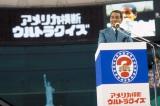 『史上最大!第12回アメリカ横断ウルトラクイズ』(C)NTV