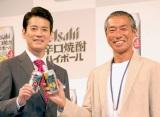 『アサヒ辛口焼酎ハイボール』新CM発表会に出席した(左から)唐沢寿明、柳葉敏郎 (C)ORICON NewS inc.
