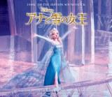 松たか子、神田沙也加らが歌う日本語歌も完全収録した『アナと雪の女王 オリジナル・サウンドトラック -デラックス・エディション-』投入で記録的ヒットに