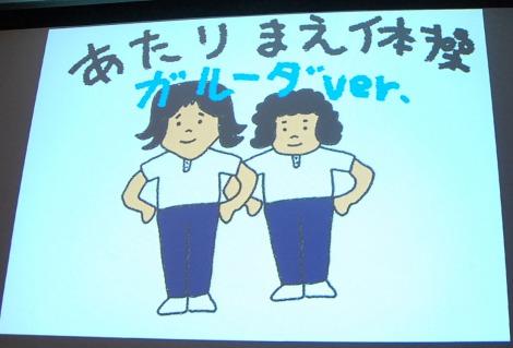 あたり前体操 ガルーダver. (C)ORICON NewS inc.