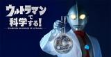 今夏、ウルトラマンの世界を現代科学で解き明かす展覧会開催(C)円谷プロ