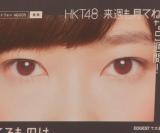 さしこの瞳がポスターに (C)ORICON NewS inc.