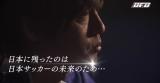 サイバード 「バーコードフットボーラー」TVCMに出演する遠藤保仁選手