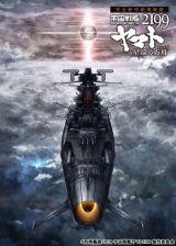 完全新作劇場映画『宇宙戦艦ヤマト2199 星巡る方舟』(12月6日公開)ポスタービジュアル