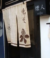 東京・四谷にある燻製料理屋『煙人』 (C)ORICON NewS inc.