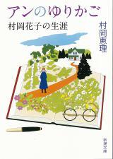 人気が急上昇している村岡恵理著『アンのゆりかご村岡花子の生涯』(新潮社)