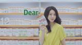 井川遥出演の『ディアナチュラ』新CM画像