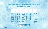 """ロッテアイス『爽』の新キャンペーン「風呂あがりに凍っちゃったのは誰?」サイト""""解凍""""画面"""