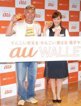 『au WALLET』のサービス開始記念セレモニーに出席した(左から)所ジョージ、藤本美貴 (C)ORICON NewS inc.