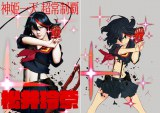 アニメ『キルラキル』と完全コラボ! 松井玲奈の総選挙ポスター別カットを公開