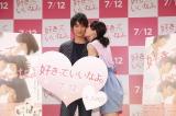 川口春奈が福士蒼汰に公開キス=映画『好きっていいなよ。』キスの日特別イベント
