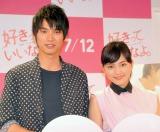 映画『好きっていいなよ。』キスの日特別イベントに出席した(左から)福士蒼汰、川口春奈 (C)ORICON NewS inc.
