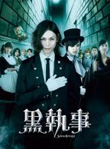 6月4日に発売される映画『黒執事』Blu-ray&DVD (C)2014 枢やな/スクウェア・エニックス (C)2014 映画「黒執事」製作委員会